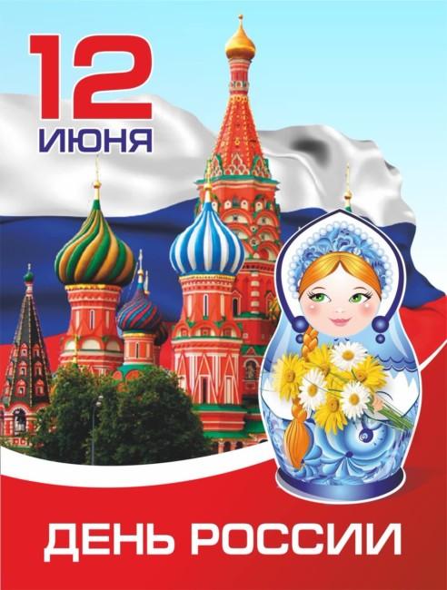 С Днем России картинки скачать