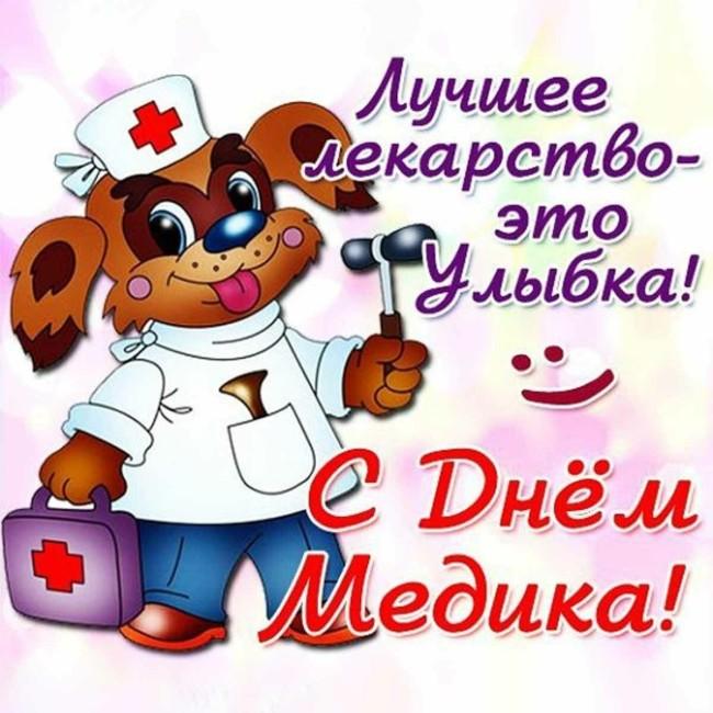 Скачать открытку с Днем медика бесплатно