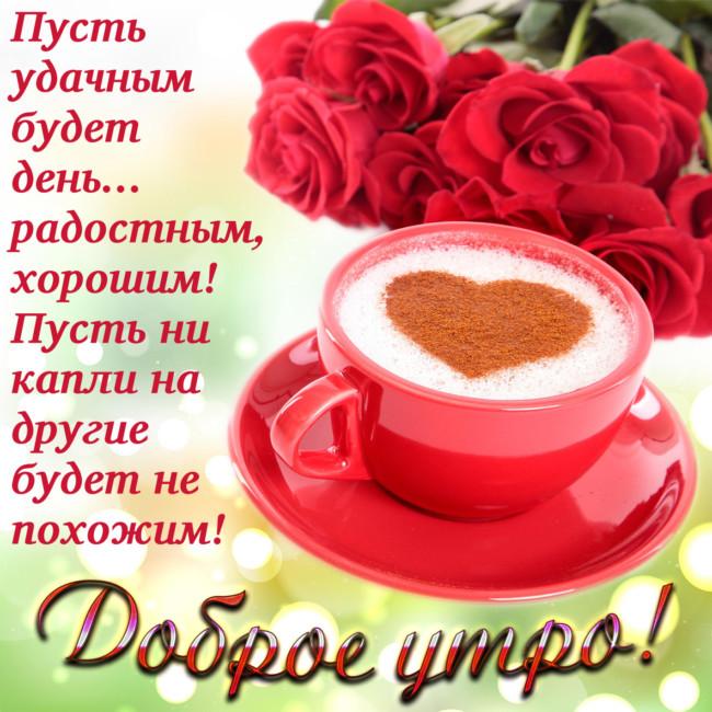 Картинки Доброе утро и удачного дня
