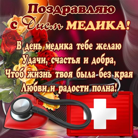 Открытки с Днем медика скачать бесплатно