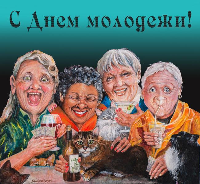 Картинки поздравления с Днем молодежи для пожилых
