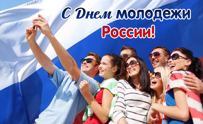 С Днем молодежи России 2021 картинки