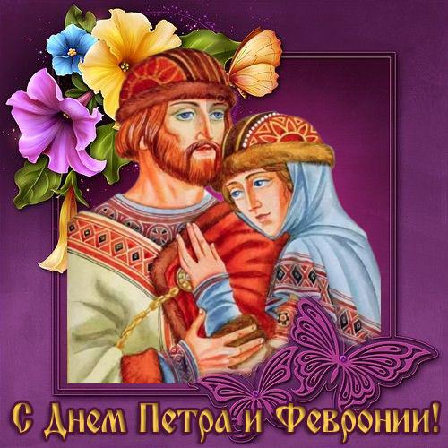 Красивые открытки с Днем семьи любви и верности