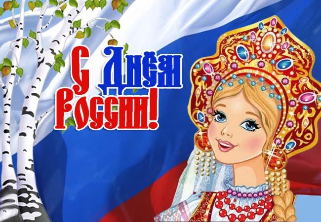 С Днем России картинки красивые бесплатно