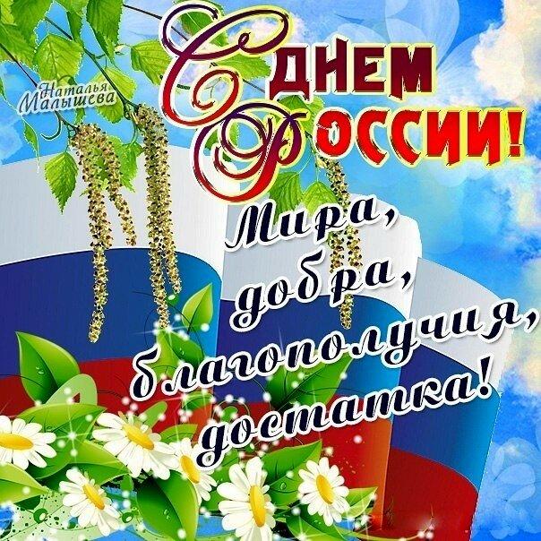 Оригинальные картинки с Днем России скачать