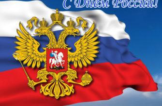 Поздравления с Днем России 2021