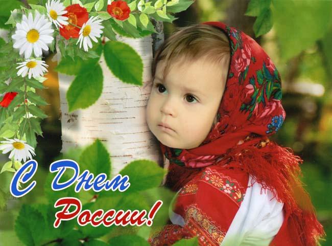 Картинки с Днем России красивые и новые