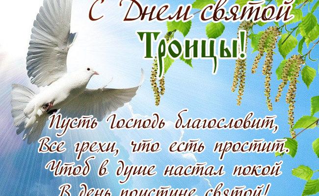 Поздравления на Троицу в стихах и картинках