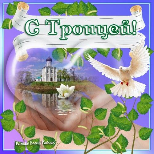 Картинки и поздравления со святой Троицей