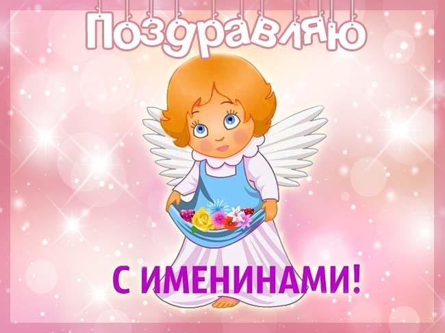Открытки с Именинами ко дню ангела
