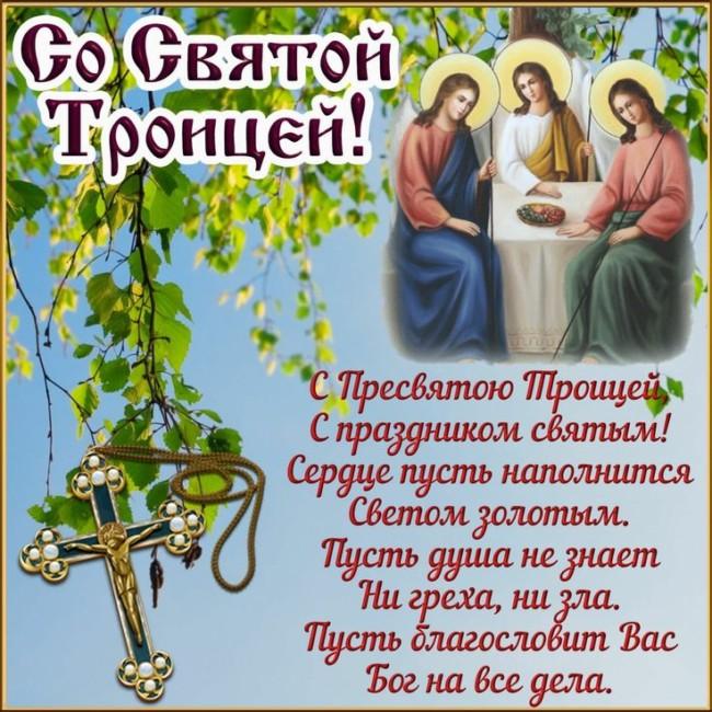 Картинки с поздравлениями на Троицу