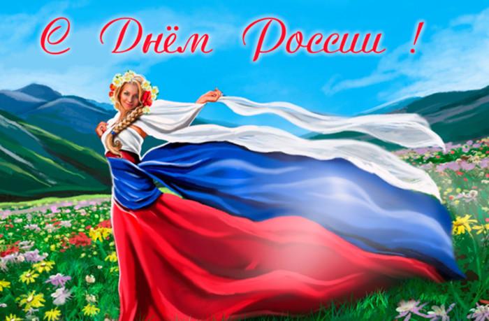 Открытки и картинки с Днем России - поздравления