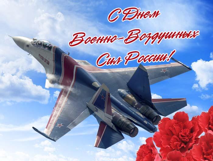 Красивые открытки с Днем ВВС России