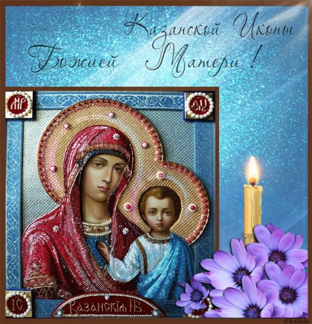 С Днем Казанской иконы Божией Матери открытки красивые