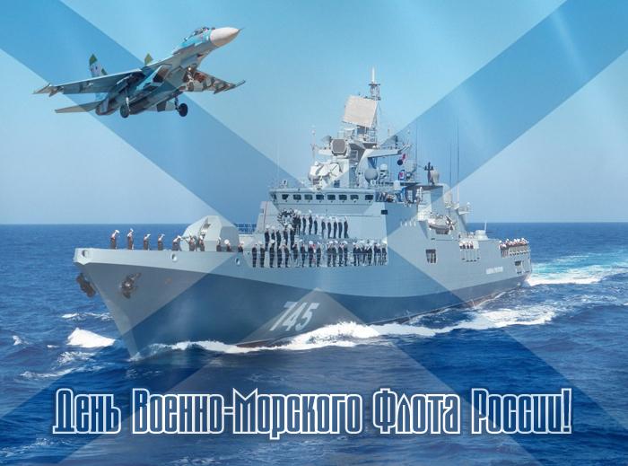 С Днем ВМФ России картинки бесплатные