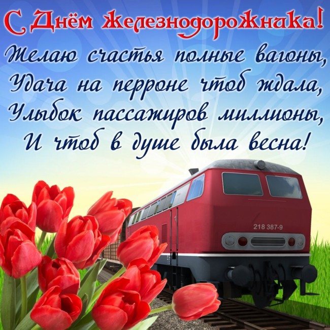 Картинки с поздравлениями на День железнодорожника