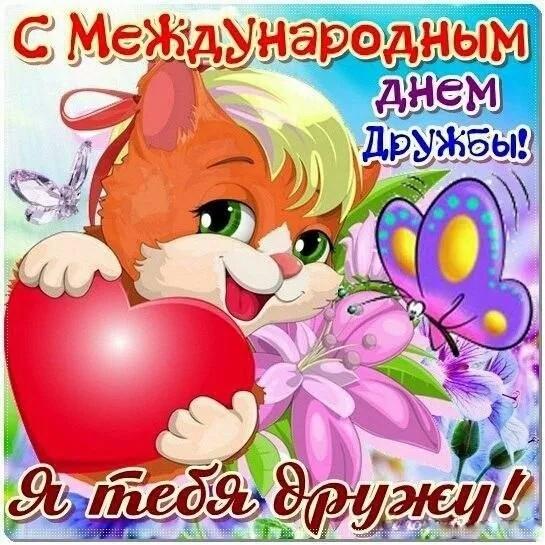 Картинка для поздравления с Международным Днем дружбы