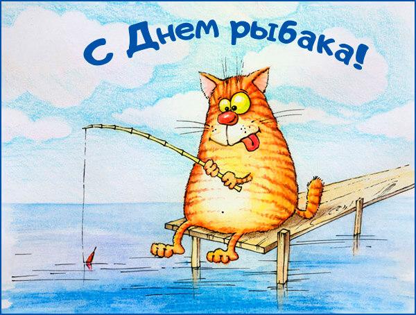 С Днем рыбака картинки прикольные скачать бесплатно