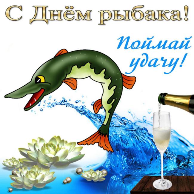 С Днем рыбака прикольные картинки скачать бесплатно