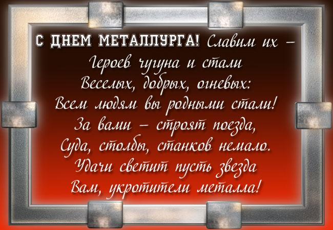 Поздравления с Днем металлурга в стихах