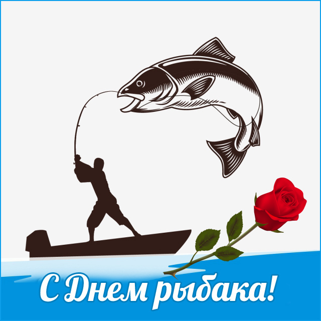 Картинки с Днем рыбака красивые и новые
