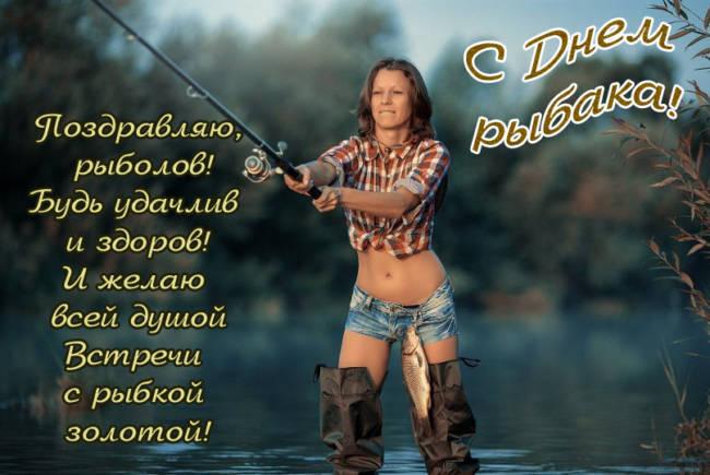 Картинки с Днем рыбака для поздравления мужчины