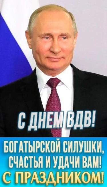 Прикольное поздравления с Днем ВДВ от Путина в картинках