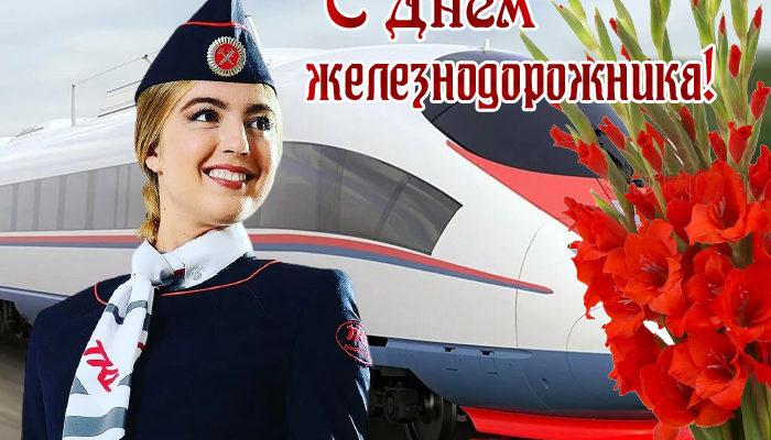 Открытки с Днем железнодорожника скачать