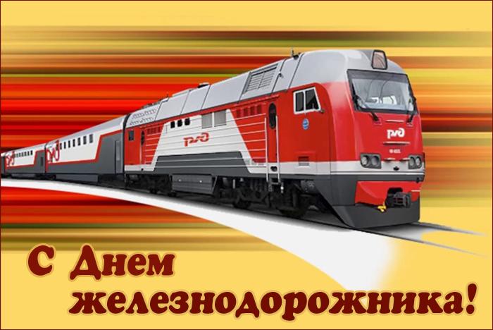 Новые картинки ко Дню железнодорожника скачать