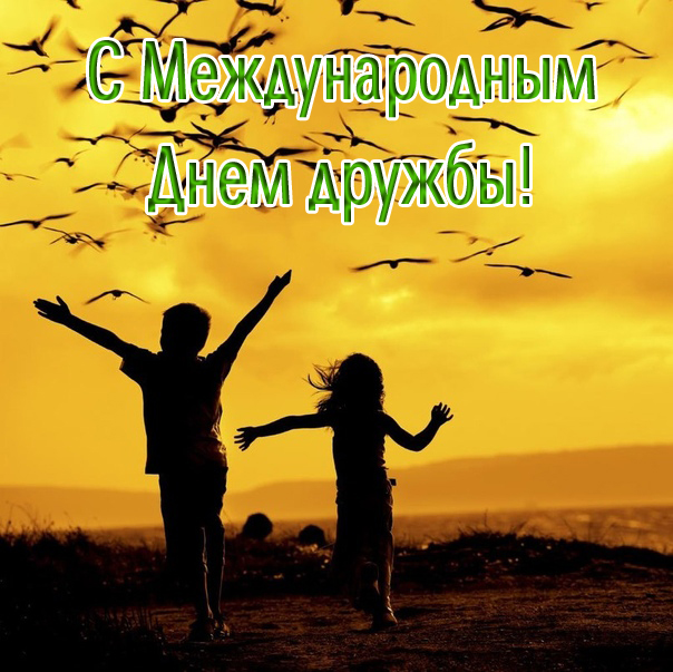 С Днем дружбы картинки красивые и новые