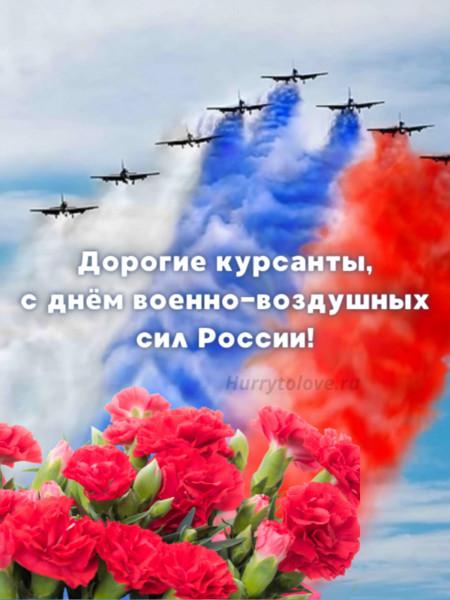 С Днем ВВС - поздравление курсантов