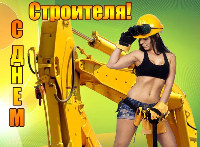 Картинки с Днем строителя для поздравления мужчины