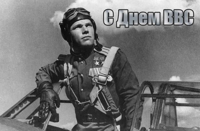 Советские открытки с Днем ВВС