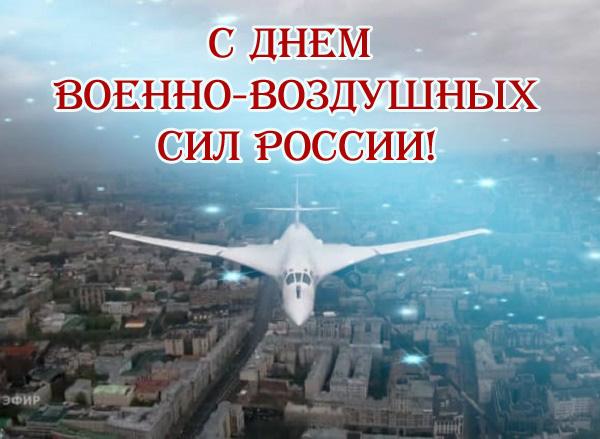 ПОздравления с Днем Военно-Воздушных Сил (ВВС)