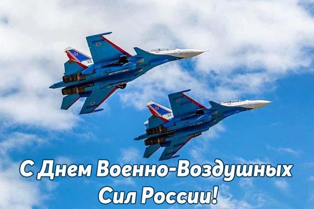 Открытки с Днем ВВС бесплатно