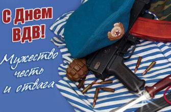 Открытки с Днем ВДВ для поздравления десантников