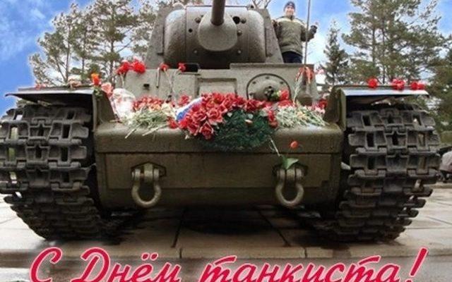 Картинки на День танкиста красивые и прикольные