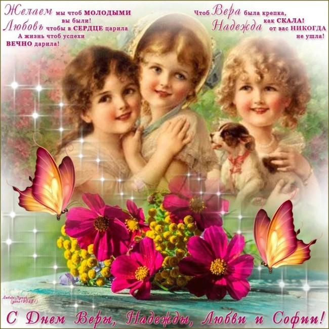 Вера Надежда и Любовь картинки поздравления