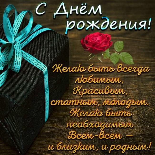 Красивая открытка с Днем рождения для мужчин с пожеланиями