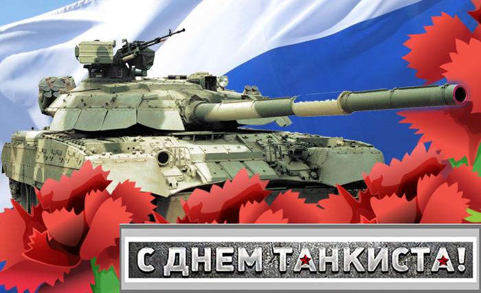 Красивые картинки с Днем танкиста скачать
