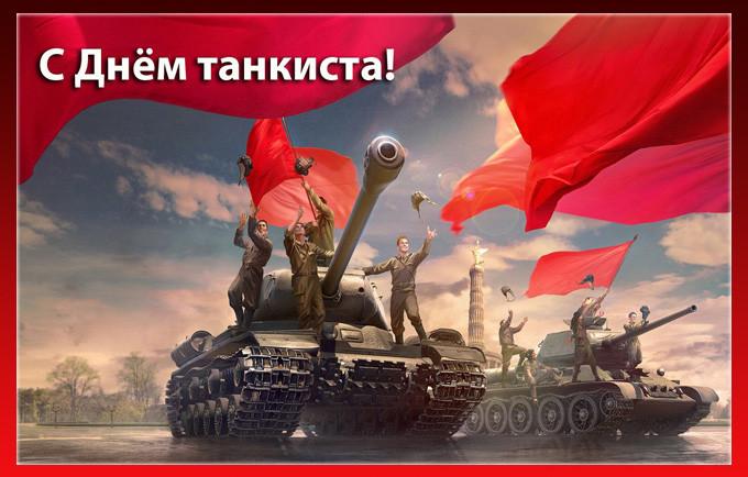 Скачать картинку с Днем танкиста.
