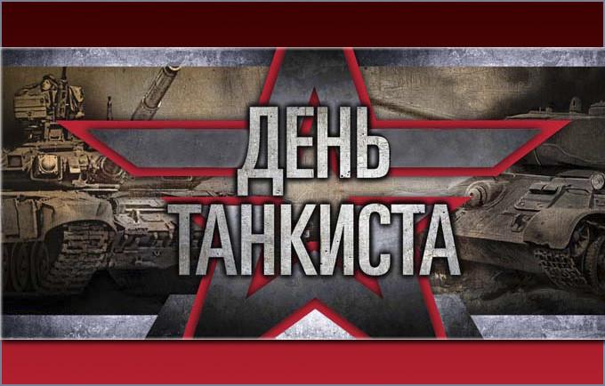 ПОздравления с Днем танкиста в картинках