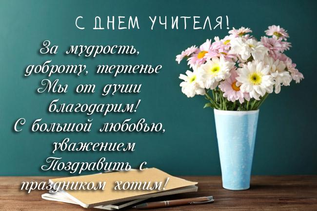 Поздравления с Днем учителя от родителей