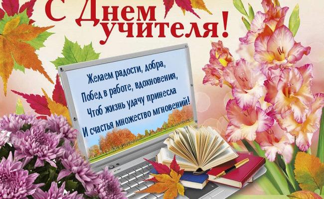 Поздравления с Днем учителя в стихах красивые