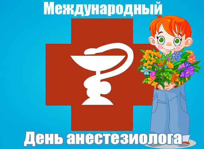 С Международным Днем анестезиолога картинки