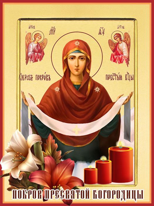 Красивые картинки на Покров пресвятой Богородицы новые