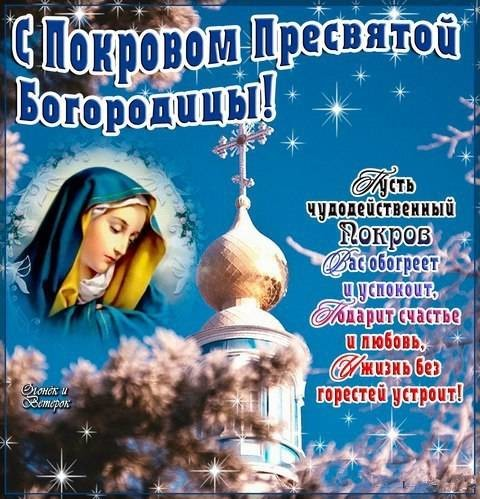 Покров Пресвятой Богородицы - картинки и открытки красивые
