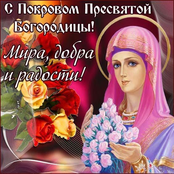 Покров Пресвятой Богородицы картинки