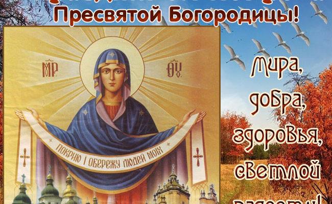 С праздником Покрова - картинка с пожеланием